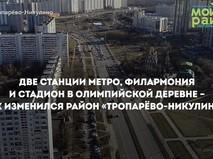 """Район """"Тропарёво-Никулино"""""""