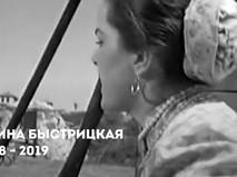 Элина Быстрицкая. Железная леди