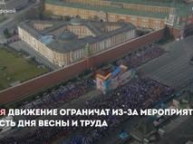 Перекрытия улиц