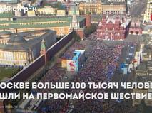 Первомайское шествие в Москве