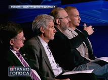 """Россия - США: трудности диалога"""