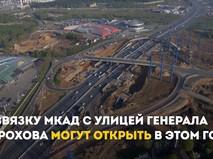 Развязка МКАД с ул. Генерала Дорохова