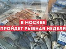 Рыбная неделя