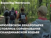 В Московском парке прошли соревнования по скандинавской ходьбе
