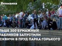 Флешмоб в Парке Горького