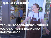 Наркоманы полюбили Кировоградскую улицу