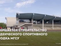 Студенческий спортивный городок МГСУ