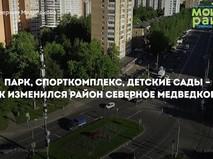 Северное Медведково