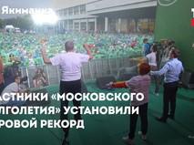 """Участники """"Московского долголетия"""" открыли летний сезон"""