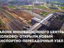 Новый ТПУ в Сколково