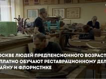 Бесплатное обучение в Москве