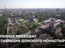 Реставрация Донского монастыря