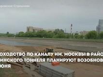 Канал им. Москвы в районе Тушинского тоннеля