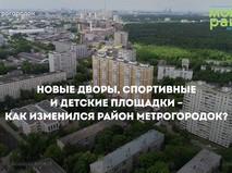 Благоустройство района Метрогородок