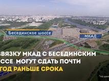 Развязка МКАД с Бесединским шоссе