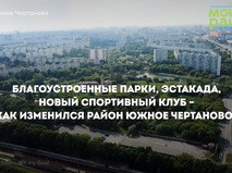 Благоустройство района Южное Чертаново