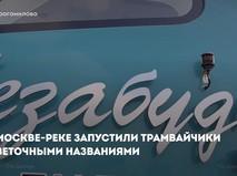 Новые речные трамвайчики