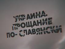 """Линия защиты. Анонс. """"Украина. Прощание по-славянски"""""""