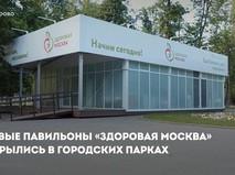"""Павильоны """"Здоровая Москва"""""""