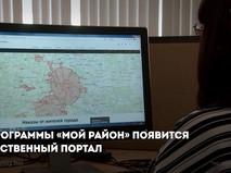 "Портал ""Мой район"""