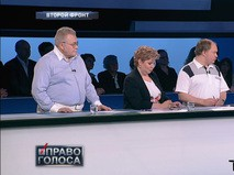 """""""Второй фронт"""""""