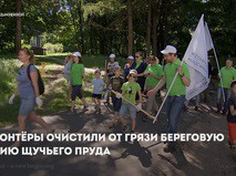Волонтеры очистили пруд