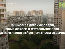 Благоустройство района Чертаново Северное