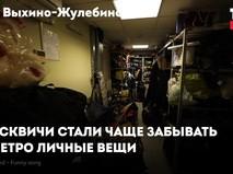 Забытые вещи в метро