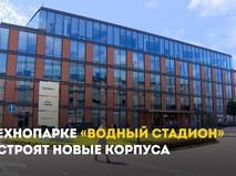 """Технопарк """"Водный стадион"""""""