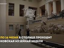 Московская музейная неделя