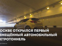Совмещенный тоннель