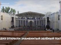Зелёный театр на ВДНХ