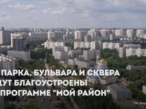 "Программа ""Мой район"""