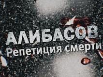 """Линия защиты. Анонс. """"Алибасов. Репетиция смерти"""""""