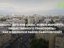 Благоустройство района Савёловский