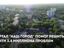 """Какие проблемы помог решить портал """"Наш город"""""""