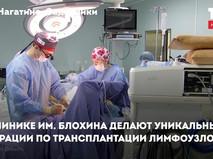 Клиника имени Блохина