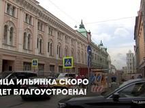 Благоустройство Ильинки