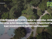 Благоустройство Царицыно
