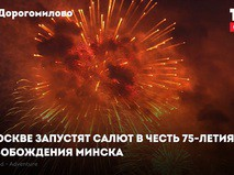 Салют в честь 75-летия освобождения Минска