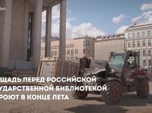 Благоустройство площади перед библиотекой Ленина