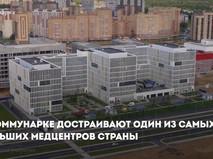 Медцентр Новомосковский