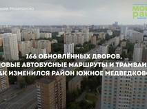Благоустройство района Южное Медведково