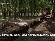 "Парк ""Дружбы"""