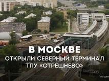 "ТПУ ""Стрешнево"""