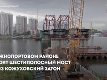 Мост через Кожуховский затон