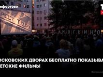 Кино во дворе