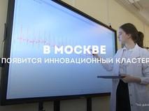 Инновационный кластер Москвы