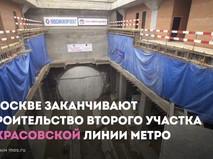 Как строится Некрасовская линия метро