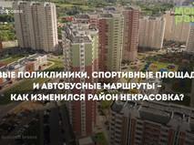 Благоустройство района Некрасовка